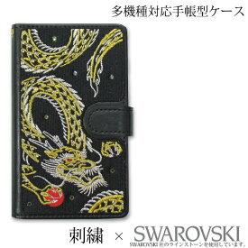 全機種対応 手帳型 スマホケース ゆうパケ送料無料和柄 刺繍 ししゅう スワロフスキー メンズiPhone11Pro SO-01K SO-02L SH-01L SHV43 F-02LandroidoneS5 AQUOS Xperia pixel3横開き 革 皮 レザーケース 手帳式 黒 龍 st008