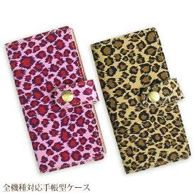 ゆうパケ送料無料 全機種対応 ヒョウ柄 生地 布手帳型 スマホ ケース マグネット ベルトiPhone11Pro SO-01M SOV41SC-01M SH-02M SHV45 AQUOS sense3 Xperia8ファブリック手帳 ダイアリー 磁石レザー レオパード 豹 tnu006