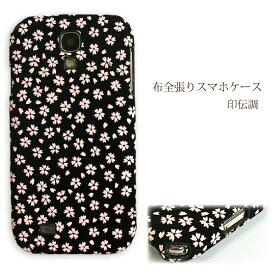 全機種対応 印伝調 印傳 和柄 ケース カバーiPhone11Pro SO-01M SOV41 SHV45SOV42 SC-01M Pixel4 F-02L印傳 調 スエード 和風 スマホ カバー ハード 布ゆうパケ送料無料小桜(黒 ピンク) wa002