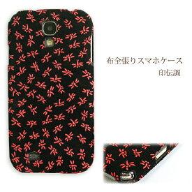 全機種対応 印伝調 印傳 和柄 ケース カバーiPhone12 SO-52A SOG02 SHG02F-42A F-52A SH-41A Pixel5印傳 調 スエード 和風 スマホ カバー ハード 布ゆうパケ送料無料とんぼ(黒 赤) wa004