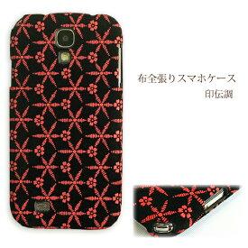 全機種対応 印伝調 印傳 和柄 ケース カバーiPhone11Pro SO-01M SOV41 SHV45SOV42 SC-01M Pixel4 F-02L印傳 調 スエード 和風 スマホ カバー ハード 布ゆうパケ送料無料桜つなぎ(黒 赤) wa014