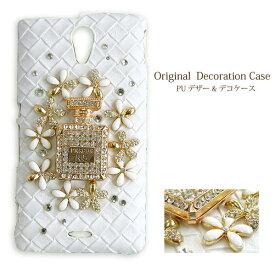 全機種対応 スマホケース デコ カバー ゆうパケ送料無料iPhone11Pro SO-01M SOV41 SHV45SCV46 SHV47 Pixel4 レザー ハードケースゴージャス メッシュ・香水瓶・花・シンプル(白)/de082