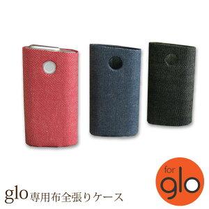 ゆうパケ送料無料 glo グロー ケース カバー 布 全張りハードケース ハードカバー 布張り ファブリックGLO 電子タバコ 禁煙 ホルダー デニム ジーンズ/glo017