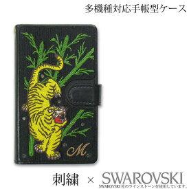全機種対応 手帳型 スマホケース ゆうパケ送料無料和柄 イニシャル 刺繍 ししゅう スワロフスキー メンズiPhone11Pro SO-01K SO-02L SH-01L SHV43 F-02LandroidoneS5 AQUOS Xperia pixel3横開き 革 皮 レザーケース 手帳式 黒 虎 st002