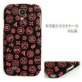 全機種対応 印伝調 印傳 和柄 ケース カバーiPhone12 SO-52A SOG02 SHG02F-42A F-52A SH-41A Pixel5印傳 調 スエード 和風 スマホ カバー ハード 布ゆうパケ送料無料六角紋(黒 赤) wa008