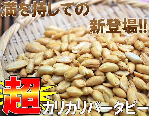 【ネコポス発送・送料込み】【未体験の食感!】超!カリカリバタピー・280g