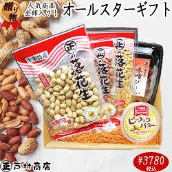 千葉県特産落花生・戸村商店・オールスターセット