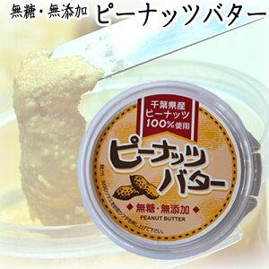 ◇税込◇千葉県産落花生100%使用【ピーナッツバター】160g・無糖・無塩・無添加・お料理にもお菓子作りにも