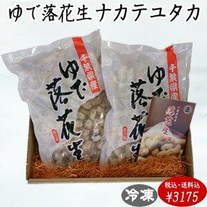 ◆税込・送料込◆令和2年産【ゆで落花生ナカテユタカ2袋セット】(500g×2袋 計1.0キロ)クール冷凍便