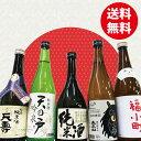 【送料無料】秋田の地酒 飲み比べ 純米酒 720mlx5本セット