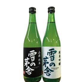 【送料無料】雪の茅舎 純米吟醸 山廃純米 720mlx2本セット