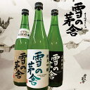 【送料無料】雪の茅舎 飲みくらべ 3本セット 山廃純米 山廃純米吟醸 純米吟醸 720mlx3本