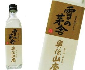雪の茅舎 奥伝山廃 300ml 生貯蔵酒