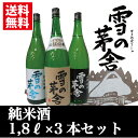 【送料無料】雪の茅舎 飲みくらべ 3本セット 山廃純米 山廃純米吟醸 純米吟醸 1800mlx3本