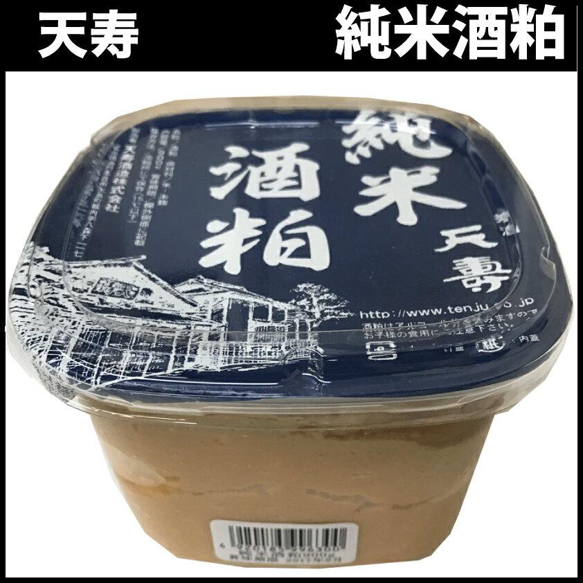 天寿 純米酒粕 900g