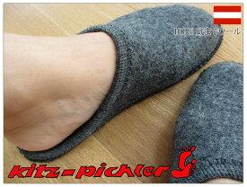 【35/37/39サイズ GY】ウールスリッパ Kitz-Pichler(キッツ・ピヒラー) HALLモデル Graumele(グレー)