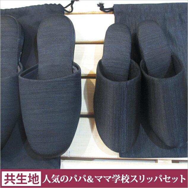 人気の学校用パパママセット/フォーマルヒールスリッパ グログラン(携帯袋付)S〜Lサイズ+男性用フォーマルスリッパ(グログラン)LLサイズ+ツイル袋
