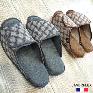 【フランスJAVERFLEX製】パイルルームシューズ Fluffy Foot(フラッフィ・フット) ロンバス/メンズ41・44サイズ