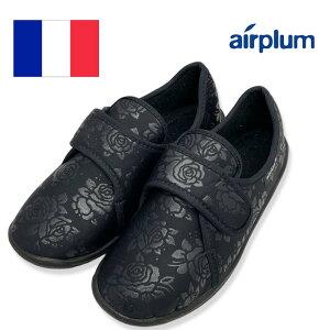 フランスSodopac製 雲を歩くルームシューズ Airplum zulip(ブラック)/レディース37・39サイズ