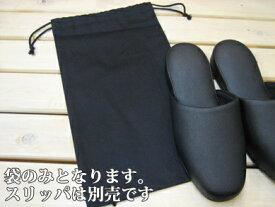 携帯用スリッパ袋 男女兼用 コットンツイル 黒(ブラック)/24×34cm【スリッパは別売です】