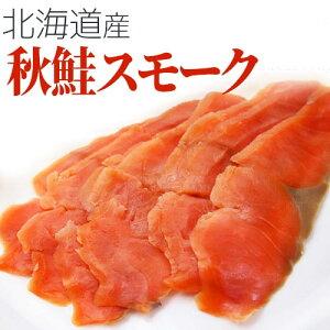秋鮭スモーク 80g【さけ】【サケ】【鮭】【秋鮭】【北海道】【燻製】【スモーク】【珍味】【酒の肴】
