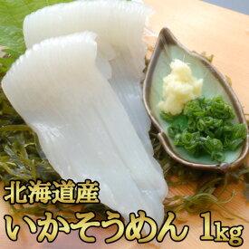 【北海道産】いかソーメン 1kg(8〜12枚入)【いか】【イカ】【刺身】【函館】【トナミ食品】