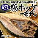 縞ホッケ 一夜干し(300g〜400g/1枚)【ロシア産】【焼き魚】【シマホッケ】
