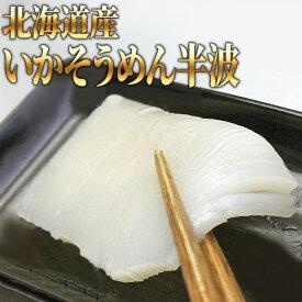 北海道いかそうめん半波 10枚【イカ】【刺身】【北海道産】