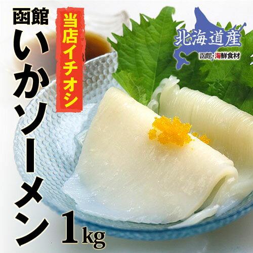 いかソーメン 1kg(15〜17枚)【いか】【イカ】【刺身】【函館】【北海道産】