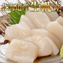 北海道産 帆立貝柱(数量限定)【300g】【帆立】【ホタテ】【ほたて】【刺身】【北海道】