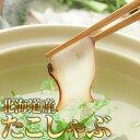 北海道産たこしゃぶ(たれ付き)140g【タコ】【北海道】【しゃぶしゃぶ】【鍋】【お得】