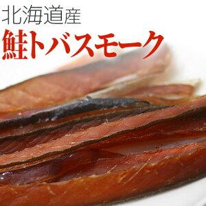鮭トバスモーク【65g】【さけ】【サケ】【鮭】【とば】【燻製】【スモーク】【北海道】【珍味】【酒の肴】