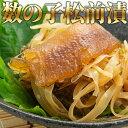 松前漬(数の子入り)450g【松前漬け】【数の子】【函館】【北海道】【酒の肴】