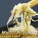 松前漬(白造り)700g(350g×2袋セット)【松前漬け】【函館】【北海道】【酒の肴】