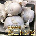 北海道産 たこトンビ 1kg【タコ】【ミズダコ】【たことんび】【塩茹で】
