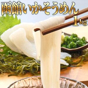 【北海道産】いかソーメン 1kg(15〜17枚入)【いか】【イカ】【刺身】【函館】【トナミ食品】
