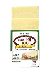 よつ葉 スライスチェダーチーズ 4枚(100g)×10個入り