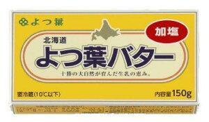 よつ葉バター(加塩)150g×5個 セットでお得です