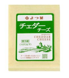 よつ葉 チェダーチーズ 200g×24個入り