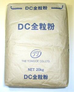 鳥越製粉 DC全粒粉 20kg 業務用