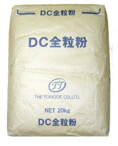 鳥越製粉 DC全粒粉 国産 10kg 業務用
