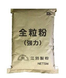 江別製粉 全粒粉(強力粉)5kg×2袋