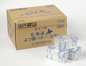 北海道よつ葉ポンドバター加塩 450g×30個