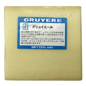 スイス グリュイエールチーズ (Gruyere Cheeseグルイエール) 1kgカット