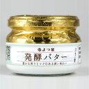 よつ葉発酵ビンバター 113g