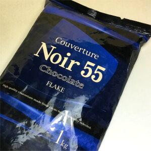 クーベルチュールノワール55フレーク 1kg(カカオ55%)