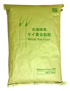 江別製粉 ライ麦全粒粉 5kg