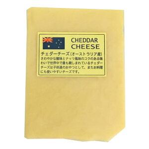 オーストラリア ホワイト チェダー チーズ(海外産)(Cheddar Cheese) 1kgカット