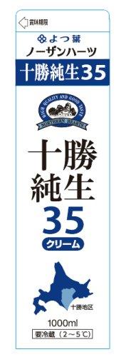 よつ葉ノーザンハーツ北海道十勝純生クリーム35% 1000ml