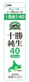 よつ葉ノーザンハーツ北海道十勝純生クリーム40% 1000ml